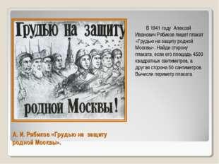 А. И. Рябиков «Грудью на защиту родной Москвы». В 1941 году Алексей Иванович