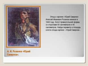 А. И. Розанов «Юрий Смирнов». Этюд к картине «Юрий Смирнов» Алексей Иванович