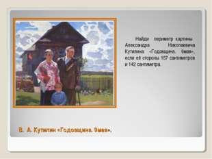 В. А. Кутилин «Годовщина. 9мая». Найди периметр картины Александра Николаевич