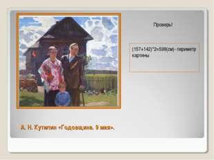 А. Н. Кутилин «Годовщина. 9 мая». (157+142)*2=598(см)- периметр картины Прове