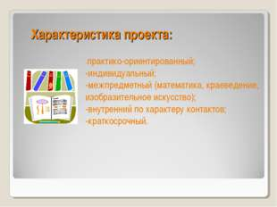 Характеристика проекта: -практико-ориентированный; -индивидуальный; -межпредм