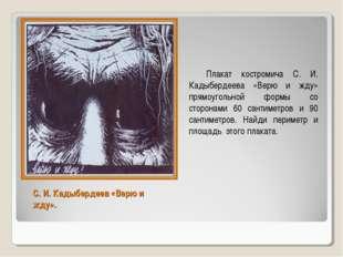 С. И. Кадыбердеев «Верю и жду». Плакат костромича С. И. Кадыбердеева «Верю и