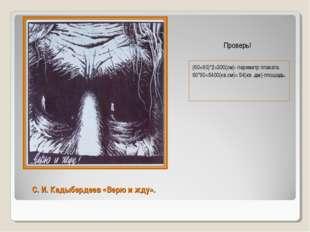 С. И. Кадыбердеев «Верю и жду». (60+90)*2=300(см)- периметр плаката. 60*90=54