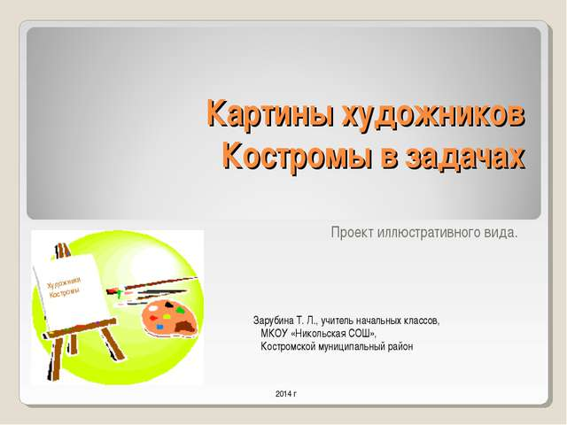 Картины художников Костромы в задачах Проект иллюстративного вида. Зарубина Т...
