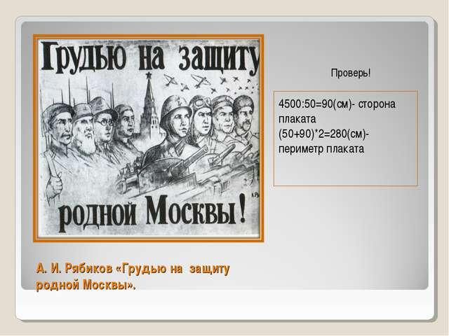 А. И. Рябиков «Грудью на защиту родной Москвы». 4500:50=90(см)- сторона плака...
