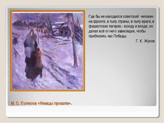 М. С. Колесов «Немцы прошли». Где бы ни находился советский человек- на фронт...