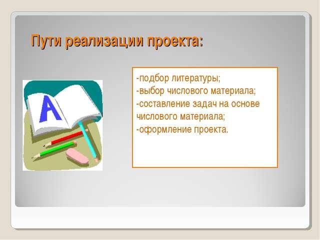 Пути реализации проекта: -подбор литературы; -выбор числового материала; -сос...