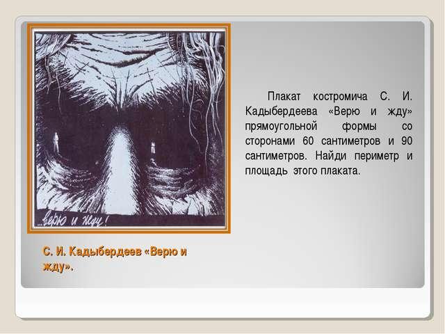 С. И. Кадыбердеев «Верю и жду». Плакат костромича С. И. Кадыбердеева «Верю и...