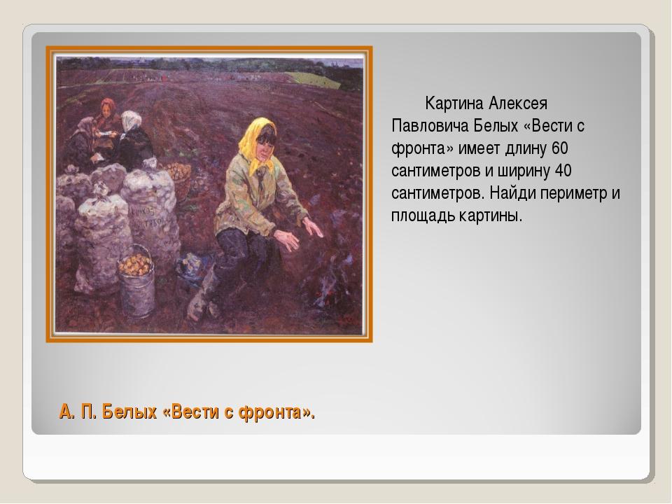 А. П. Белых «Вести с фронта». Картина Алексея Павловича Белых «Вести с фронта...