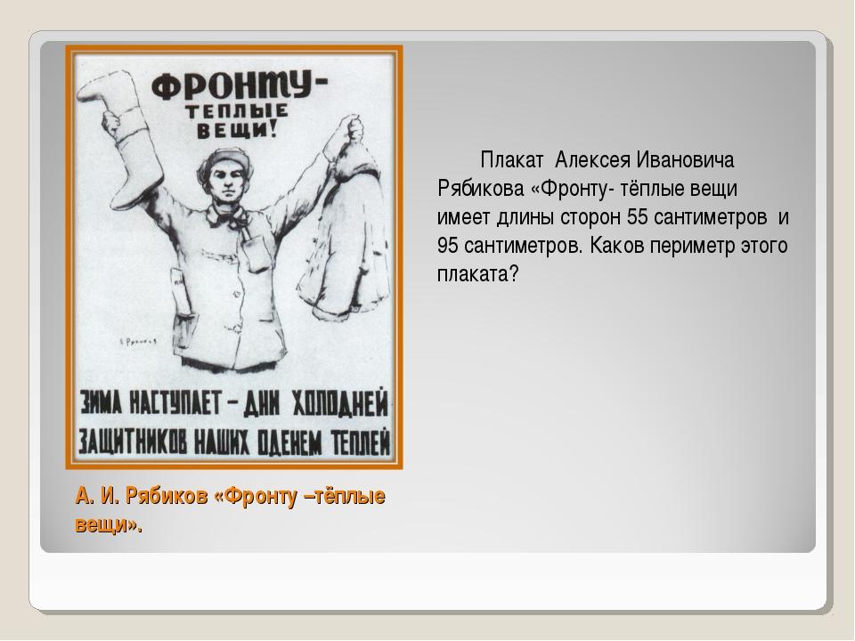 А. И. Рябиков «Фронту –тёплые вещи». Плакат Алексея Ивановича Рябикова «Фронт...