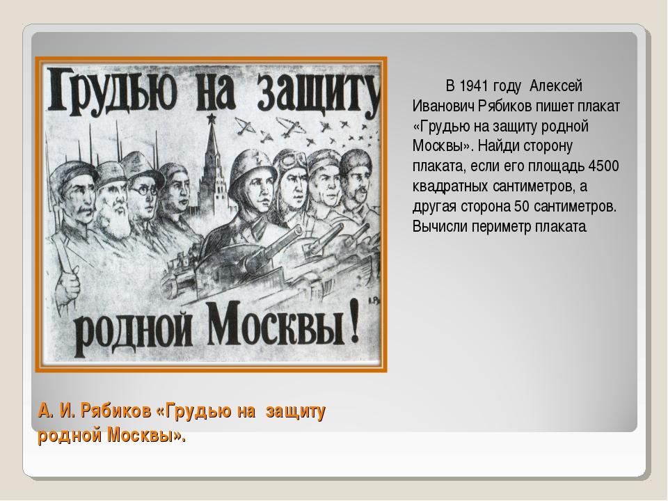 А. И. Рябиков «Грудью на защиту родной Москвы». В 1941 году Алексей Иванович...