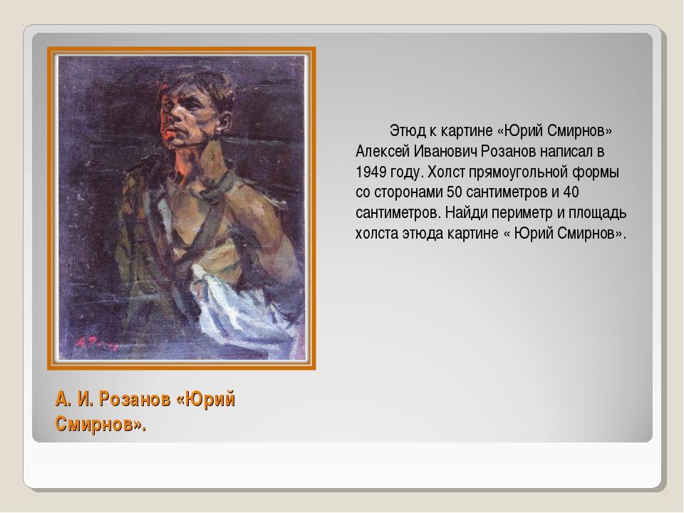 А. И. Розанов «Юрий Смирнов». Этюд к картине «Юрий Смирнов» Алексей Иванович...