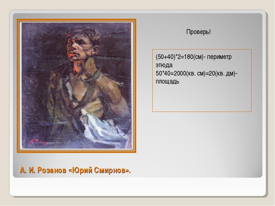А. И. Розанов «Юрий Смирнов». (50+40)*2=180(см)- периметр этюда 50*40=2000(кв...