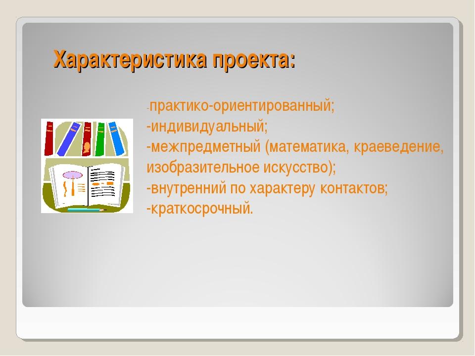 Характеристика проекта: -практико-ориентированный; -индивидуальный; -межпредм...