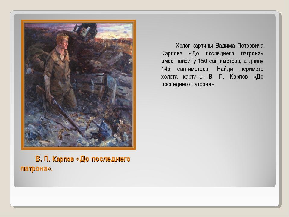В. П. Карпов «До последнего патрона». Холст картины Вадима Петровича Карпова...