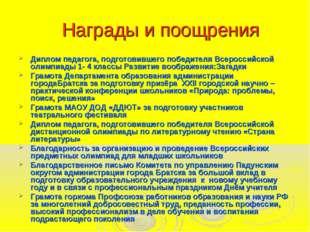 Награды и поощрения Диплом педагога, подготовившего победителя Всероссийской