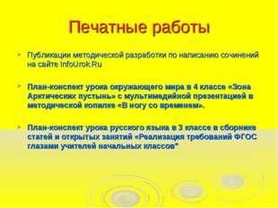 Печатные работы Публикации методической разработки по написанию сочинений на