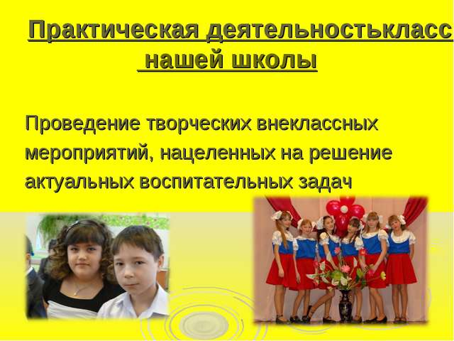 Практическая деятельность классного руководителя нашей школы Проведение творч...
