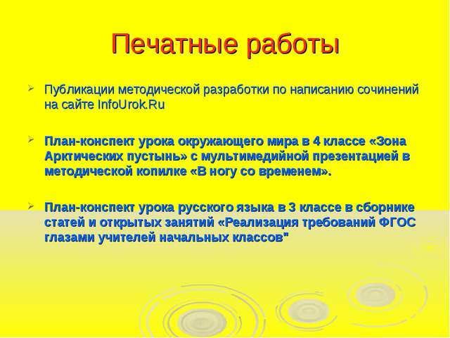 Печатные работы Публикации методической разработки по написанию сочинений на...