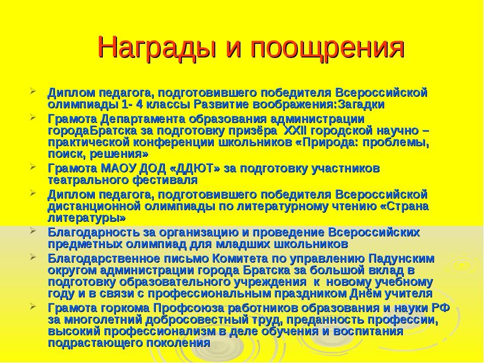 Награды и поощрения Диплом педагога, подготовившего победителя Всероссийской...