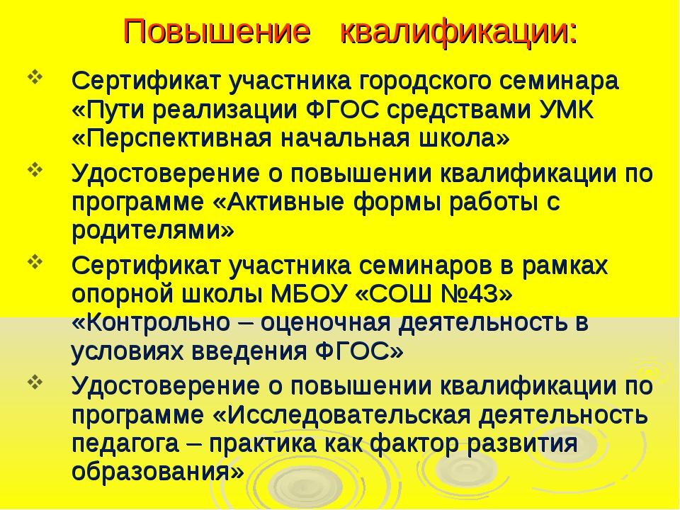 Повышение квалификации: Сертификат участника городского семинара «Пути реализ...