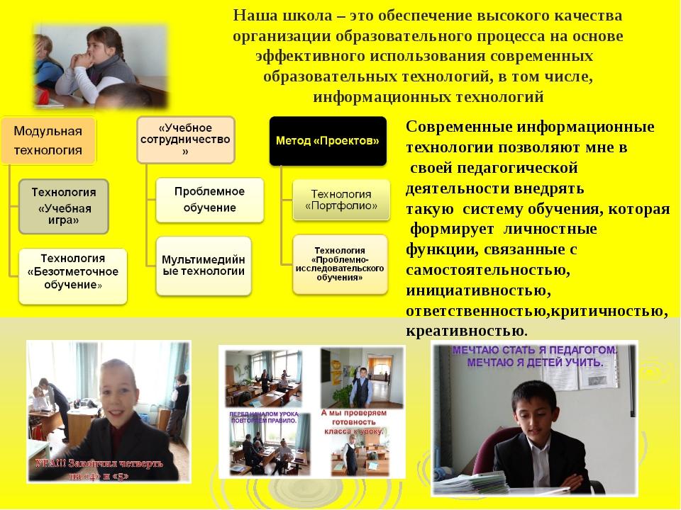 Наша школа – это обеспечение высокого качества организации образовательного п...