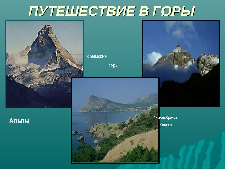 ПУТЕШЕСТВИЕ В … Альпы Приэльбрусье Кавказ Крымские горы ГОРЫ