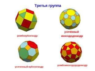 ромбокубоктаэдр ромбоикосодододекаэдр усечённый икосододекаэдр усеченный кубо