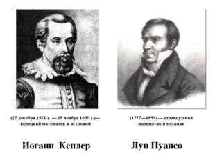 Иоганн Кеплер (27 декабря 1571 г. — 15 ноября 1630 г.)— немецкий математик и