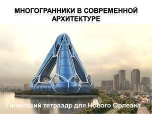 Здание-многогранник в Лондоне Белорусская национальная библиотека ЖД вокзал в