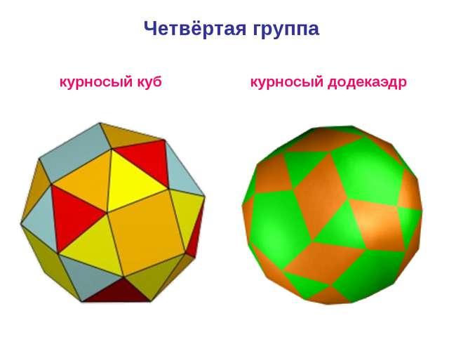 курносый куб Четвёртая группа курносый додекаэдр