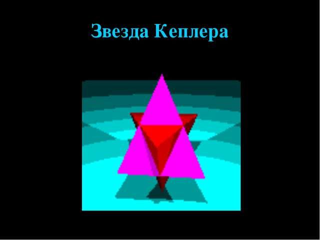 Звезда Кеплера
