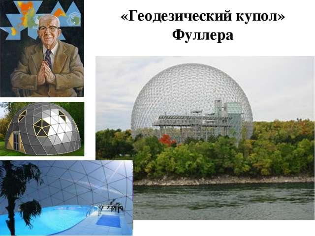«Геодезический купол» Фуллера