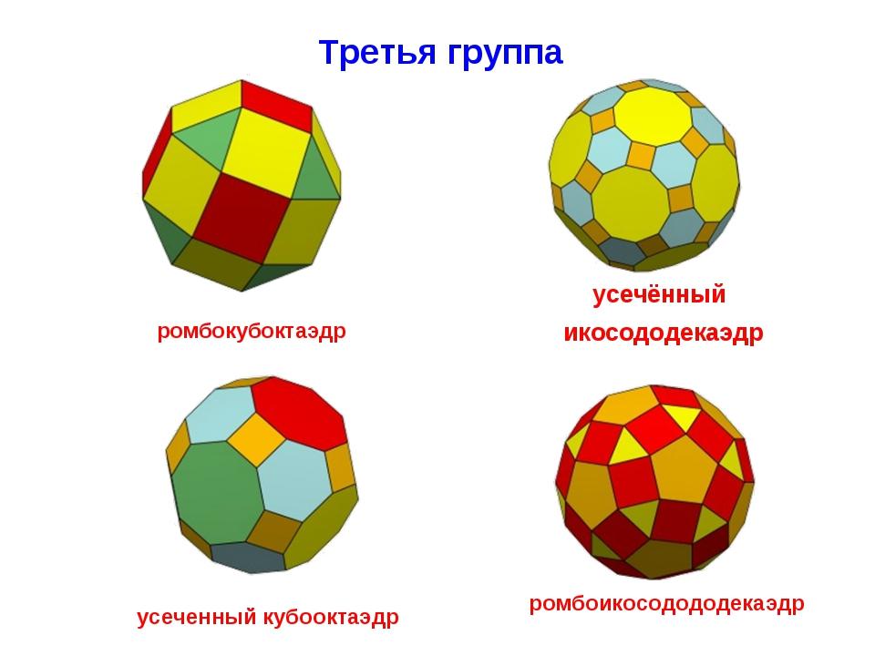 ромбокубоктаэдр ромбоикосодододекаэдр усечённый икосододекаэдр усеченный кубо...