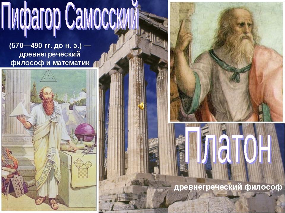 древнегреческий философ (570—490 гг. до н. э.) — древнегреческий философ и ма...