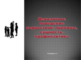 Соликамск 2011