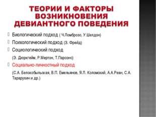 Биологический подход ( Ч.Ломброзо, У.Шелдон) Психологический подход (З. Фрейд