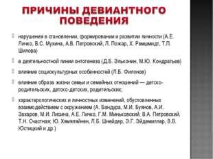нарушения в становлении, формировании и развитии личности (А.Е. Личко, B.C. М