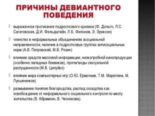 выраженное протекание подросткового кризиса (Ф. Дольто, Л.С. Сагатовская, Д.И
