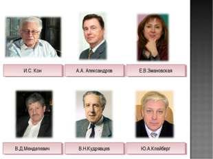 И.С. Кон А.А. Александров В.Д.Менделевич Ю.А.Клейберг В.Н.Кудрявцев Е.В.Змано