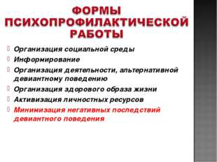 Организация социальной среды Информирование Организация деятельности, альтерн