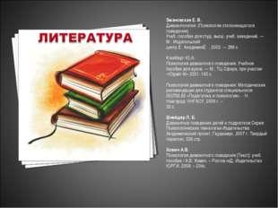 Змановская Е. В. Девиантология: (Психология отклоняющегося поведения): Учеб.