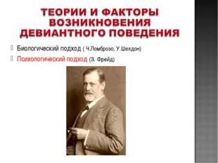 Биологический подход ( Ч.Ломброзо, У.Шелдон) Психологический подход (З. Фрейд)