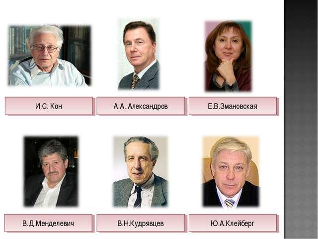 И.С. Кон А.А. Александров В.Д.Менделевич Ю.А.Клейберг В.Н.Кудрявцев Е.В.Змано...