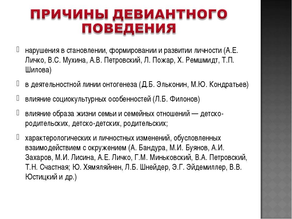 нарушения в становлении, формировании и развитии личности (А.Е. Личко, B.C. М...