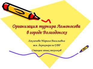 Организация турнира Ломоносова в городе Волгодонске Хохлачева Марина Васильев