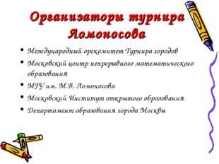Организаторы турнира Ломоносова Международный оргкомитет Турнира городов Моск