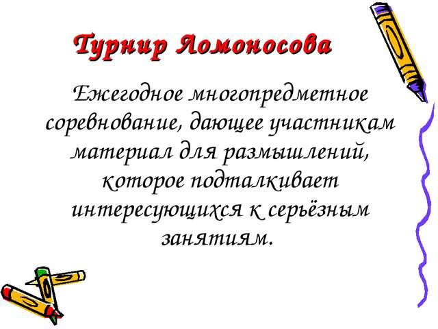 Турнир Ломоносова Ежегодное многопредметное соревнование, дающее участникам...