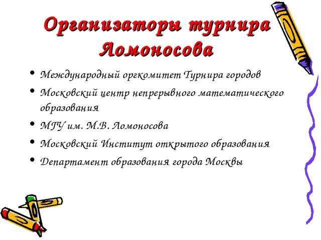 Организаторы турнира Ломоносова Международный оргкомитет Турнира городов Моск...