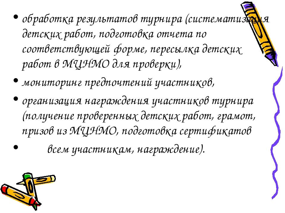 обработка результатов турнира (систематизация детских работ, подготовка отчет...